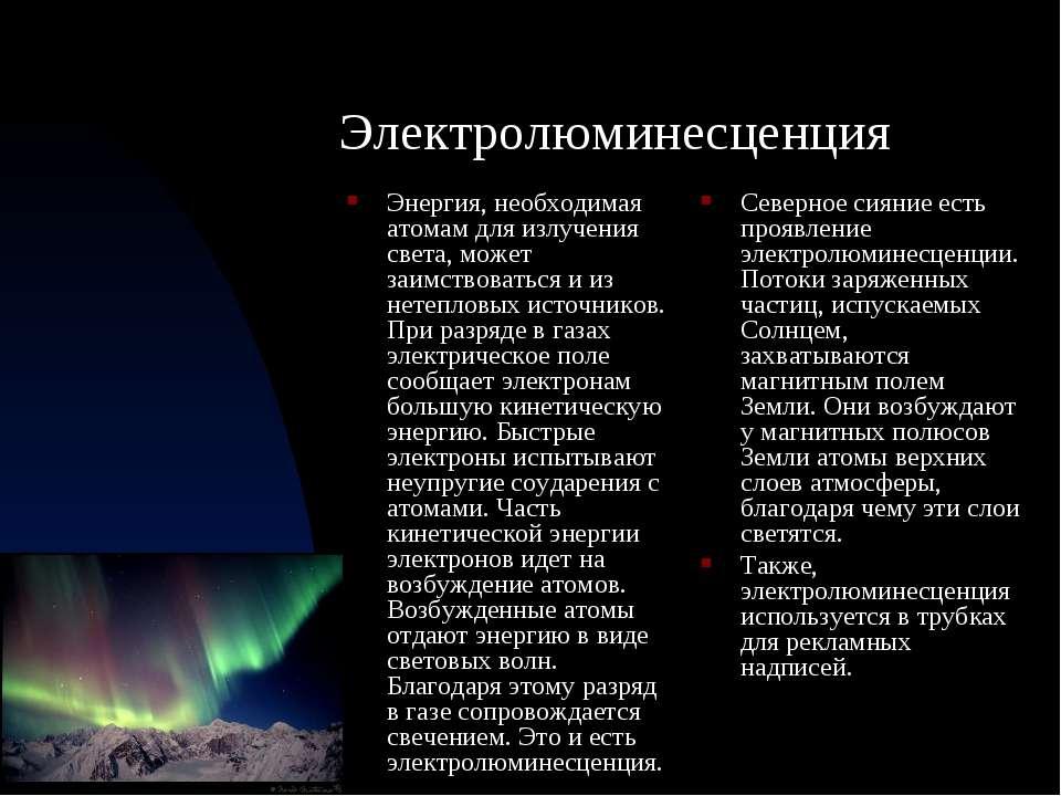 Электролюминесценция Энергия, необходимая атомам для излучения света, может з...