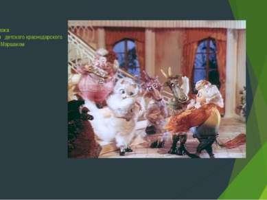Кошкин дом Это пьеса-сказка написана для детского краснодарского театра С . Я...