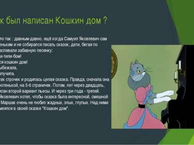 А как был написан Кошкин дом ?