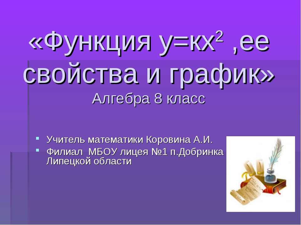 «Функция у=кх2 ,ее свойства и график» Алгебра 8 класс Учитель математики Коро...