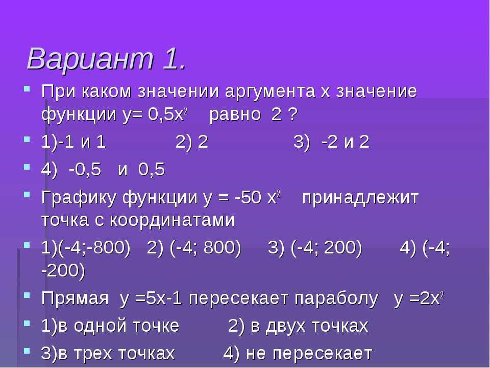 Вариант 1. При каком значении аргумента х значение функции у= 0,5х2 равно 2 ?...
