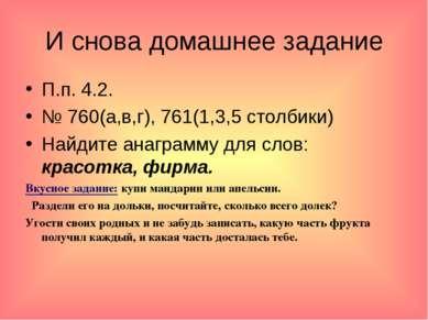 И снова домашнее задание П.п. 4.2. № 760(а,в,г), 761(1,3,5 столбики) Найдите ...