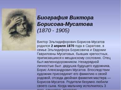 Биография Виктора Борисова-Мусатова (1870 - 1905)  Виктор Эльпидифорович Бор...