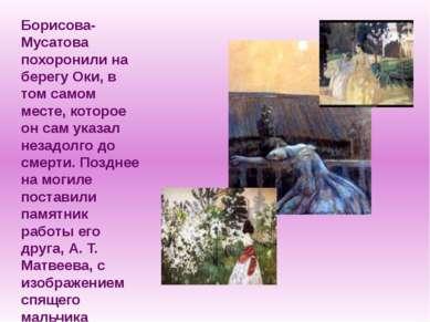 Борисова-Мусатова похоронили на берегу Оки, в том самом месте, которое он сам...