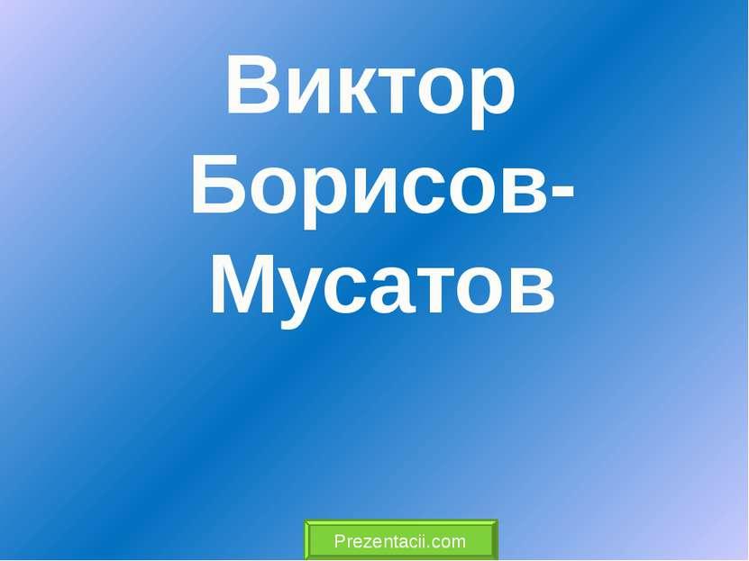 Виктор Борисов-Мусатов Prezentacii.com