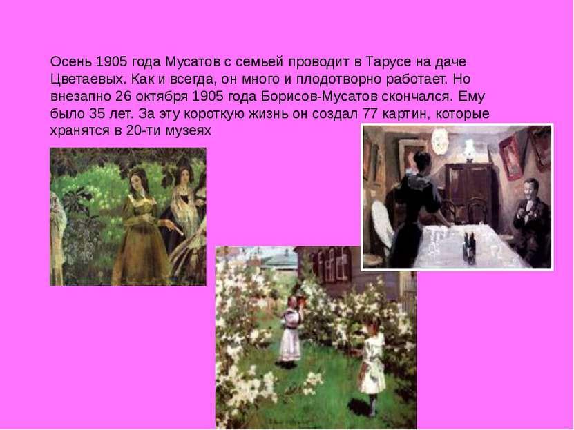 Осень 1905 года Мусатов с семьей проводит в Тарусе на даче Цветаевых. Как и в...