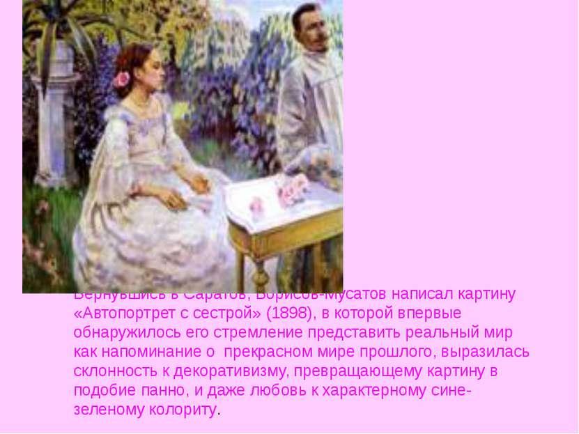 Вернувшись в Саратов, Борисов-Мусатов написал картину «Автопортрет с сестрой»...