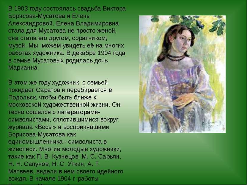 В 1903 году состоялась свадьба Виктора Борисова-Мусатова и Елены Александрово...