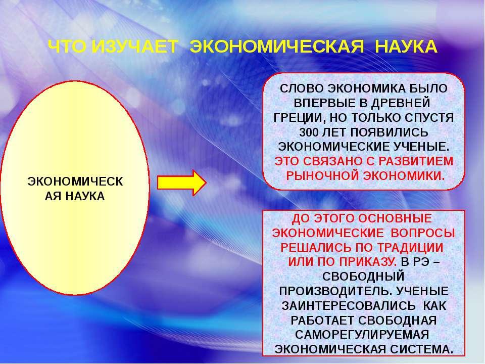 ЧТО ИЗУЧАЕТ ЭКОНОМИЧЕСКАЯ НАУКА ЭКОНОМИЧЕСКАЯ НАУКА СЛОВО ЭКОНОМИКА БЫЛО ВПЕР...