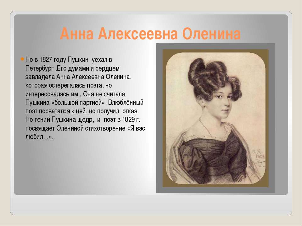 Анна Алексеевна Оленина Но в 1827 году Пушкин уехал в Петербург .Его думами и...
