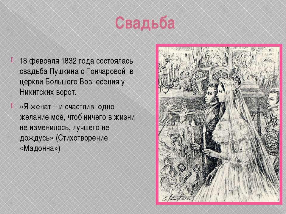 Свадьба 18 февраля 1832 года состоялась свадьба Пушкина с Гончаровой в церкви...
