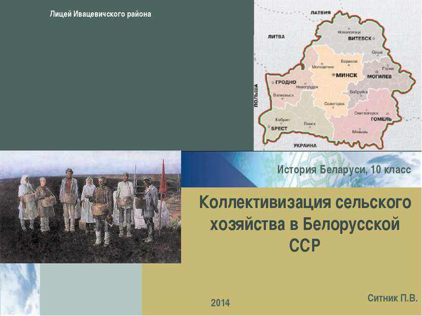 История Беларуси, 10 класс Коллективизация сельского хозяйства в Белорусской ...