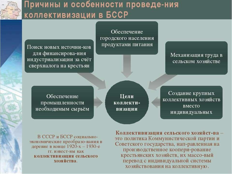 Причины и особенности проведе-ния коллективизации в БССР В СССР и БССР социал...