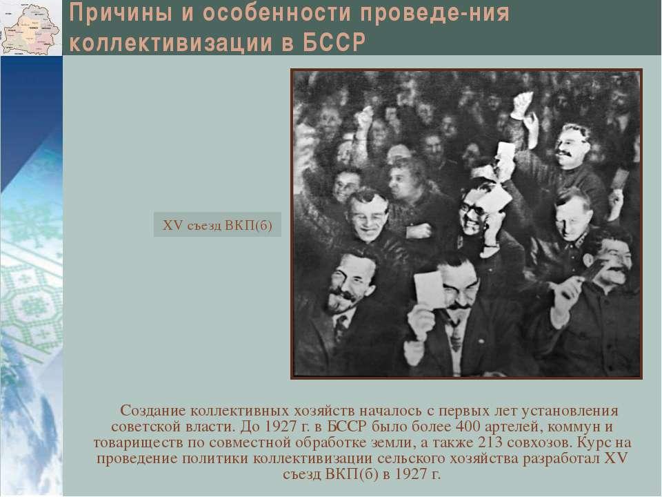 Причины и особенности проведе-ния коллективизации в БССР Создание коллективны...
