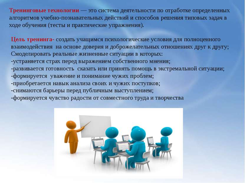 Тренинговые технологии — это система деятельности по отработке определенных...