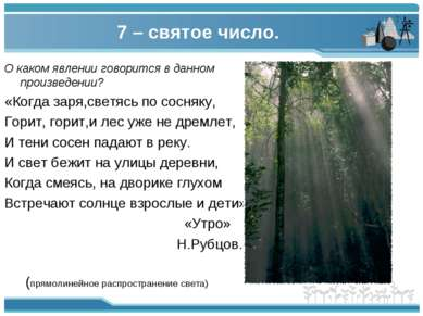 7 – святое число. О каком явлении говорится в данном произведении? «Когда зар...