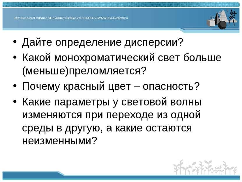 http://files.school-collection.edu.ru/dlrstore/4b1f6fce-2c5f-40a4-b426-92e5ba...