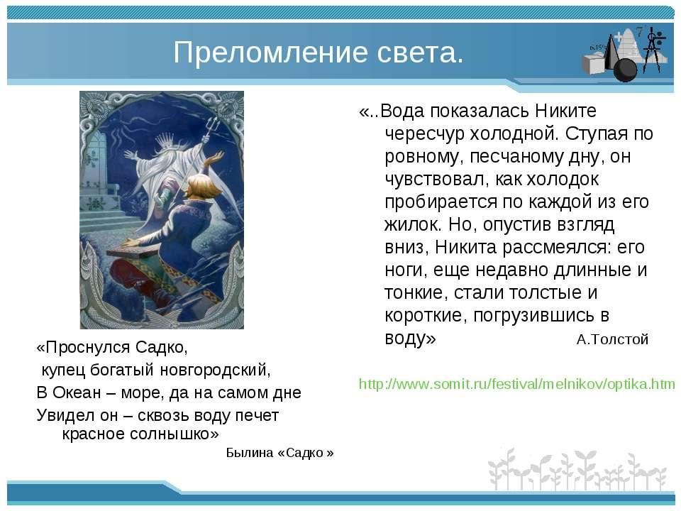 Преломление света. «Проснулся Садко, купец богатый новгородский, В Океан – мо...