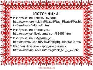 Источники: Изображение «Князь Гвидон»: http://www.teremok.in/Pisateli/Rus_Pis...