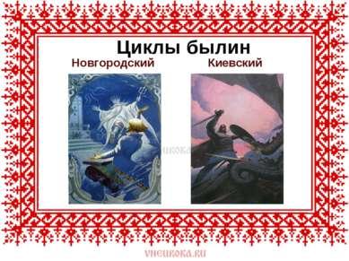 Циклы былин Новгородский Киевский