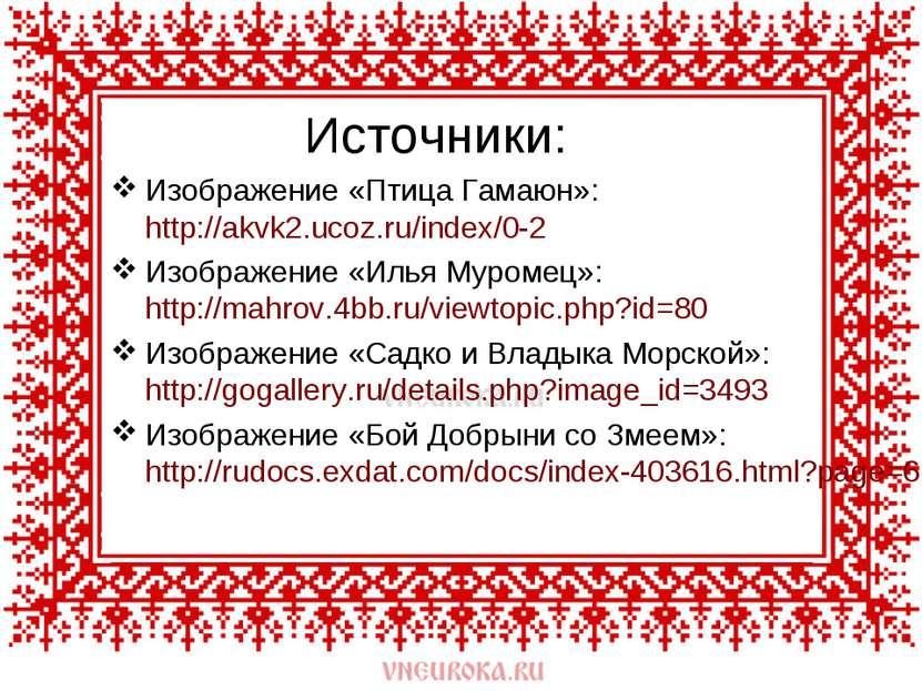 Источники: Изображение «Птица Гамаюн»: http://akvk2.ucoz.ru/index/0-2 Изображ...