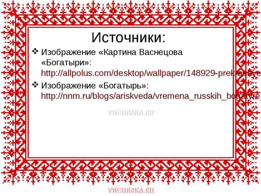 Источники: Изображение «Картина Васнецова «Богатыри»: http://allpolus.com/des...