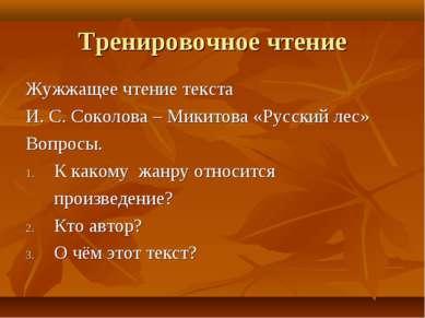 Тренировочное чтение Жужжащее чтение текста И. С. Соколова – Микитова «Русски...