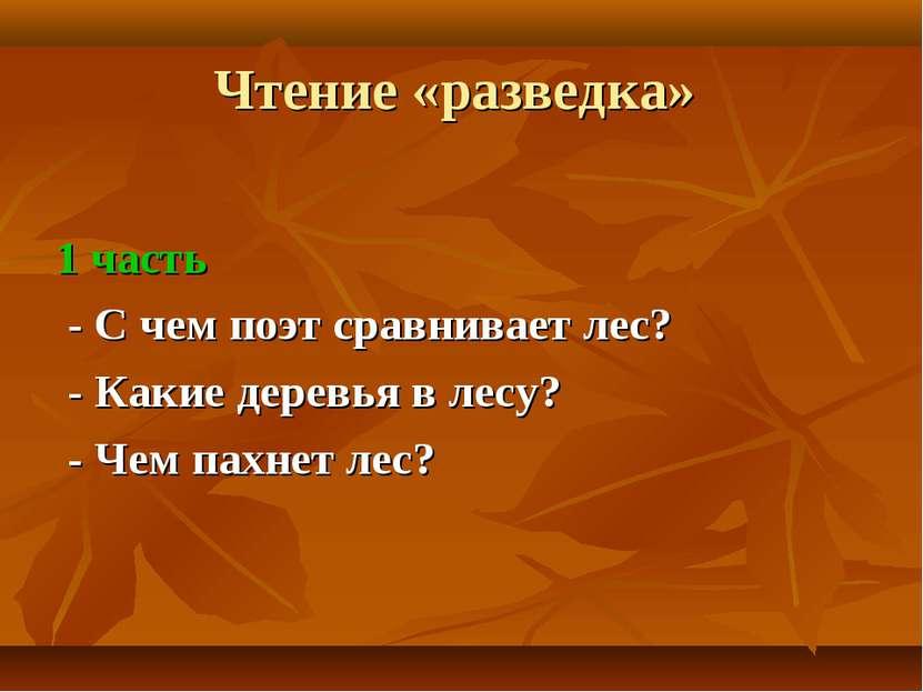 Чтение «разведка» 1 часть - С чем поэт сравнивает лес? - Какие деревья в лесу...
