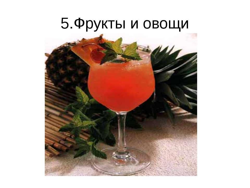 5.Фрукты и овощи