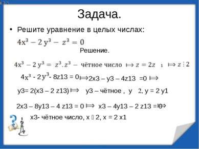 Задача. Решите уравнение в целых числах: Решение. 1 4 - 2 - 8z13 = 0 2х3 – у3...