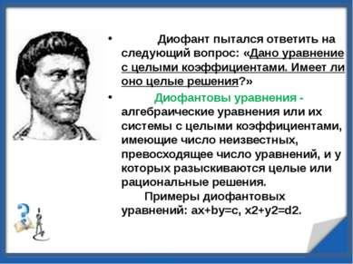 Диофант пытался ответить на следующий вопрос: «Дано уравнение с целыми коэффи...