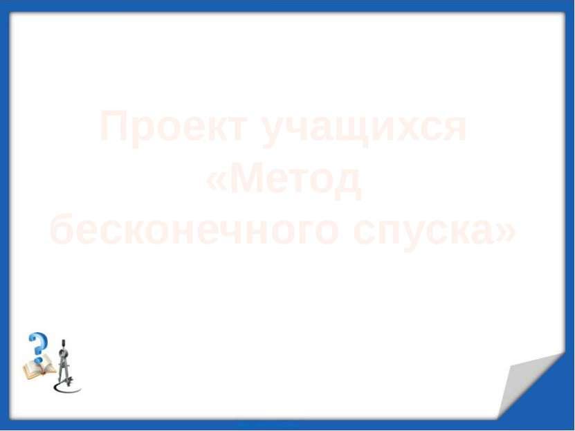 Проект учащихся «Метод бесконечного спуска»