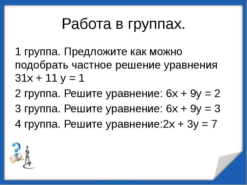 Работа в группах. 1 группа. Предложите как можно подобрать частное решение ур...
