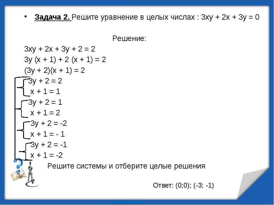Задача 2. Решите уравнение в целых числах : 3ху + 2х + 3у = 0 Решение: 3ху + ...