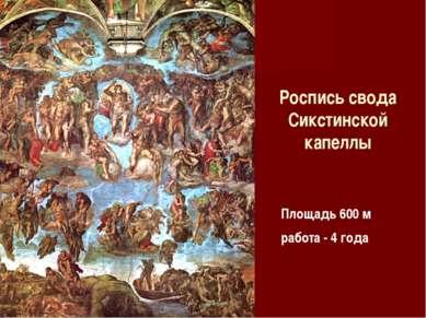 Роспись свода Сикстинской капеллы Площадь 600 м работа - 4 года