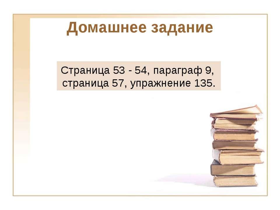 Домашнее задание Страница 53 - 54, параграф 9, страница 57, упражнение 135.