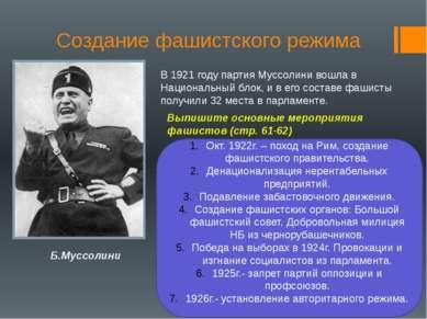 Создание фашистского режима В 1921 году партия Муссолини вошла в Национальный...