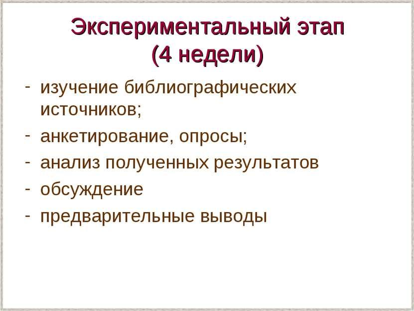 Экспериментальный этап (4 недели) изучение библиографических источников; анке...