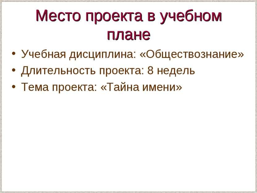 Место проекта в учебном плане Учебная дисциплина: «Обществознание» Длительнос...