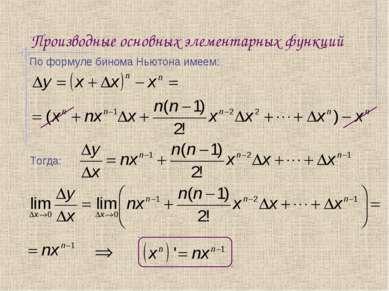 Производные основных элементарных функций По формуле бинома Ньютона имеем: То...
