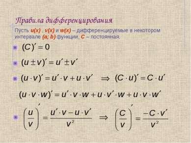 Правила дифференцирования Пусть u(x) , v(x) и w(x) – дифференцируемые в некот...