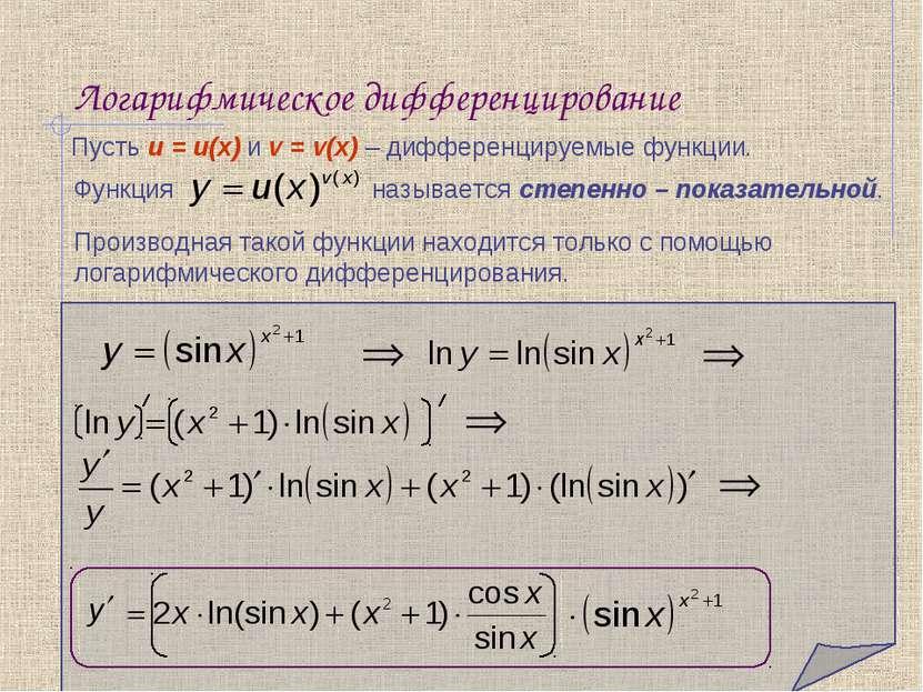 Логарифмическое дифференцирование Функция называется степенно – показательной...