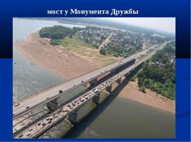 мост у Монумента Дружбы