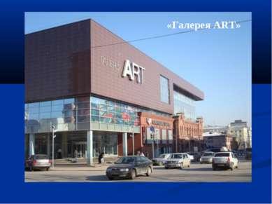 «Галерея ART»
