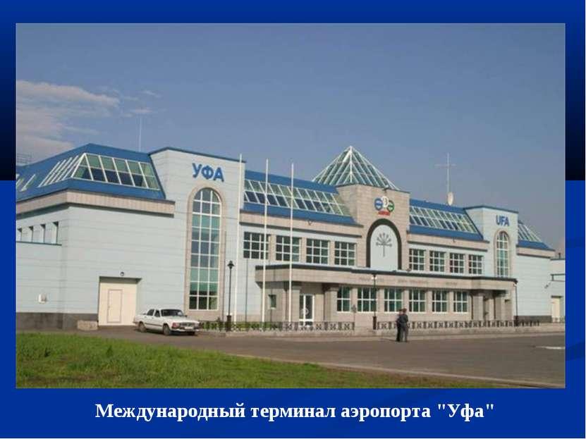 """Международный терминал аэропорта """"Уфа"""""""