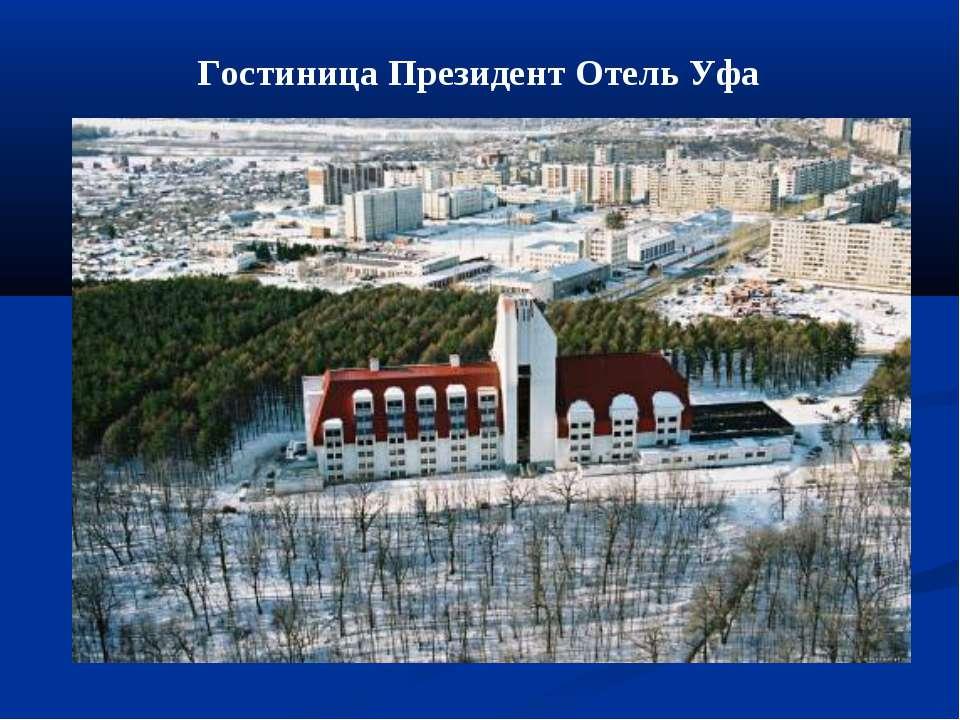 Гостиница Президент Отель Уфа