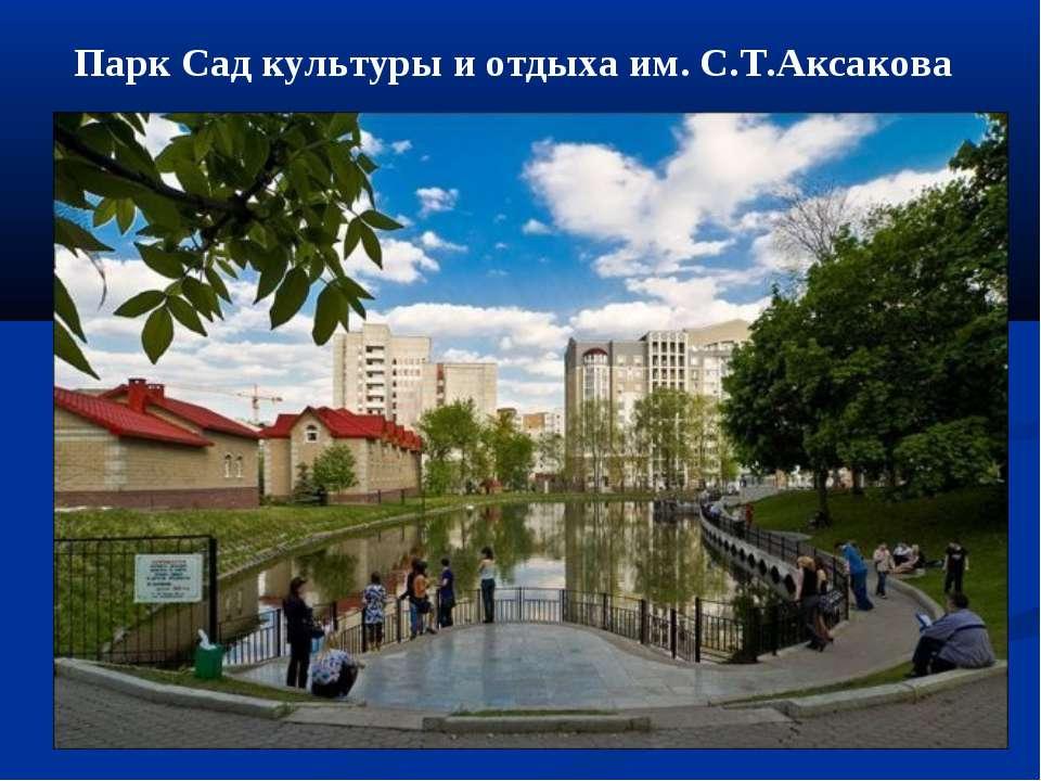 Парк Сад культуры и отдыха им. С.Т.Аксакова