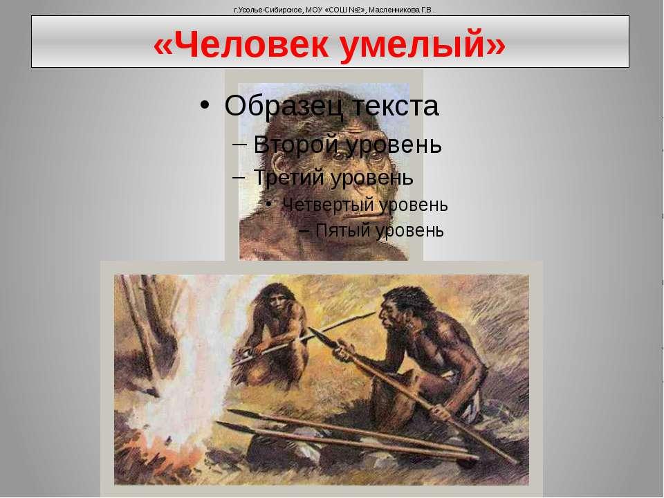 «Человек умелый» г.Усолье-Сибирское, МОУ «СОШ №2», Масленникова Г.В.