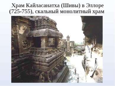 Храм Кайласанатха (Шивы) в Эллоре (725-755), скальный монолитный храм