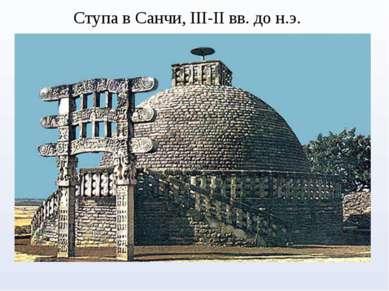 Ступа в Санчи, III-II вв. до н.э.